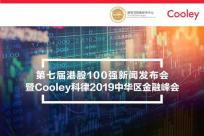 美信联邦联合创始人刁盛鑫出席港股100强新闻发布会,分享人工智能浪潮下财富管理新趋势