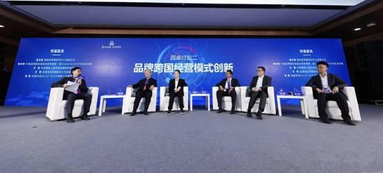 专家热议中国品牌跨国经营,品渥模式受推崇