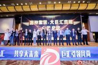 站在时代的风口----鹿神集团大巨汇商城全国启动大会