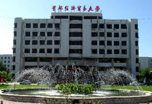 2019年首都经济贸易大学国际本科自主招生开始报名