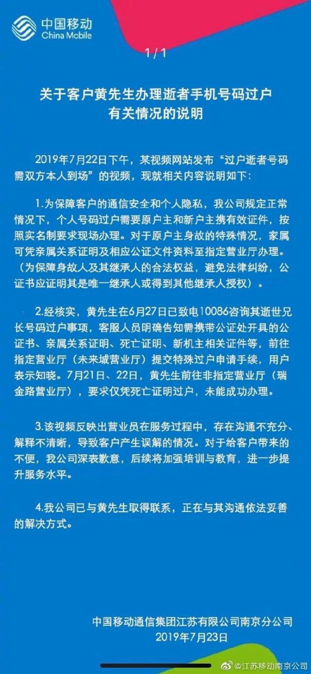 中国移动致歉 到底发生了什么事情?