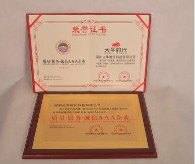 深圳大牛時代被重點推介為2019年度《質量·服務·誠信AAA企業》