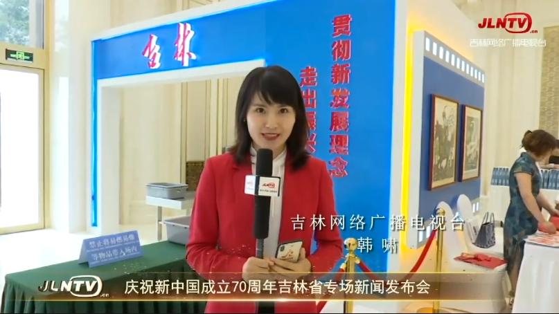 新中国成立70周年吉林成就展 在国新办新闻发布厅举行