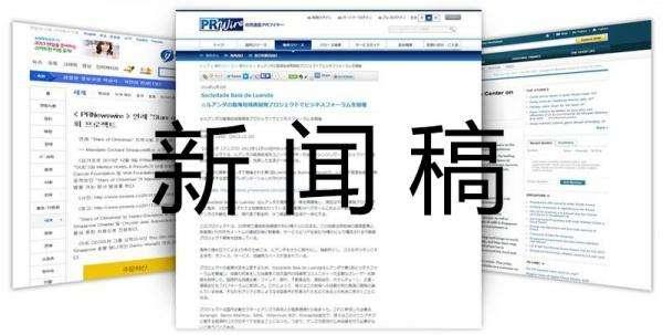 新闻稿范文注意事项 不要一不小心写成了软文广告