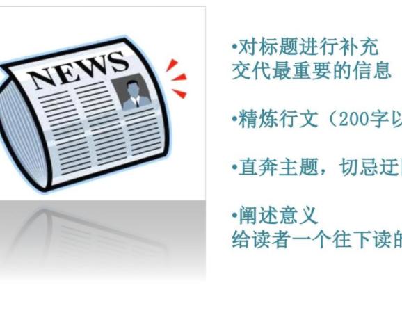 发稿管家新闻发布平台:新闻稿标题的拟写非常重要