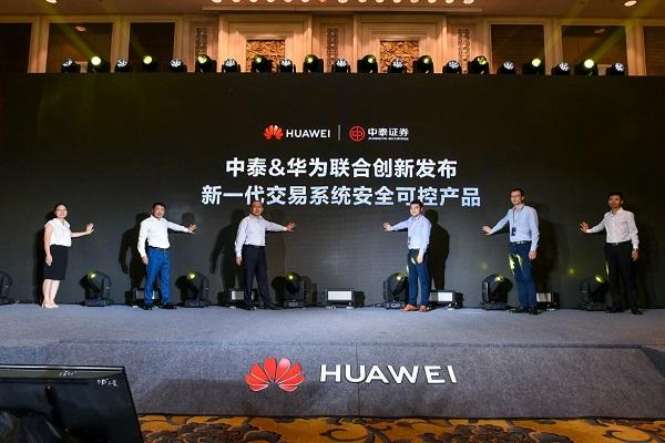 极速交易系统新腾飞:中泰证券与华为联合发布新一代交易系统安全可控产品