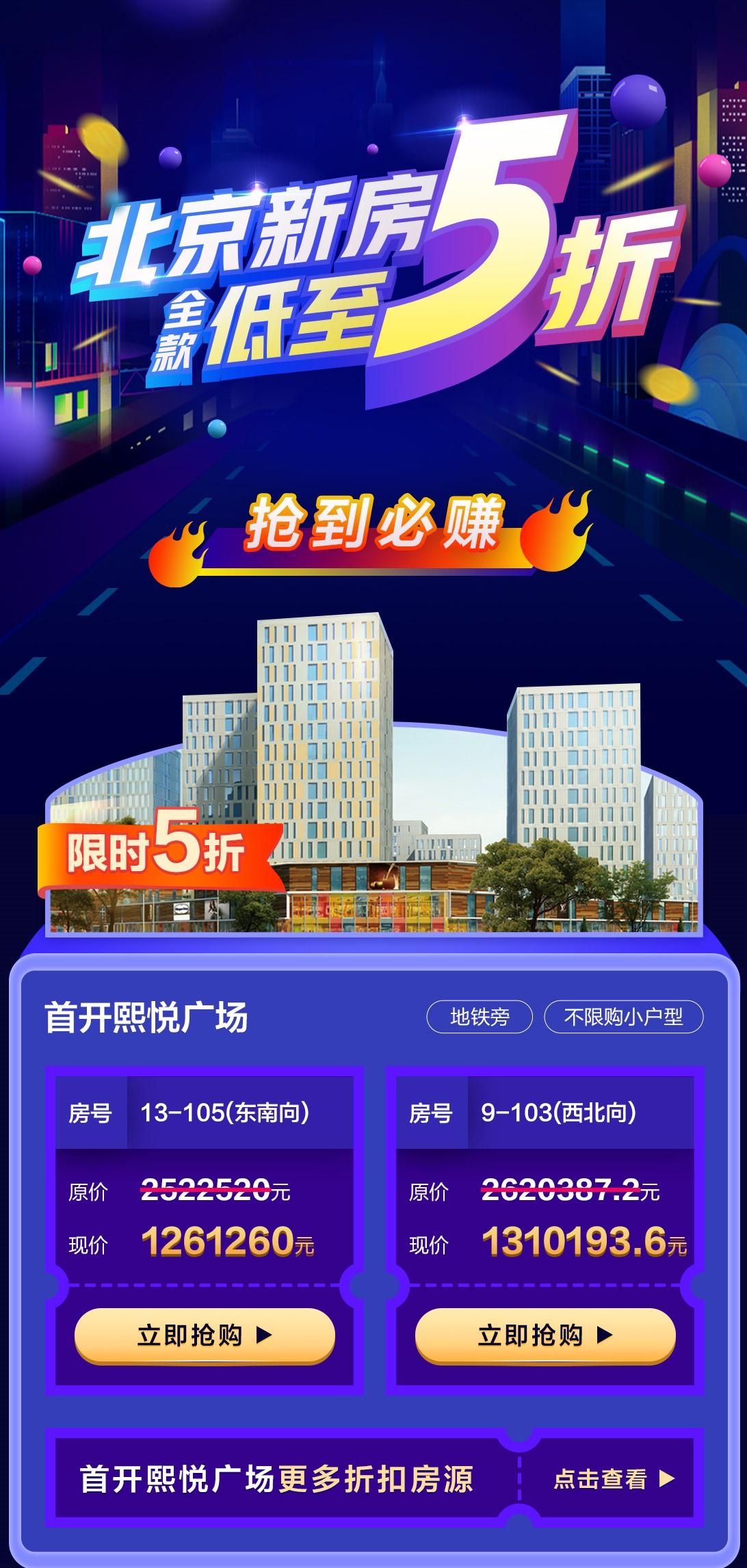 """合计让利超2100万 京东房产×5家知名房企开启""""黄金买房月"""""""