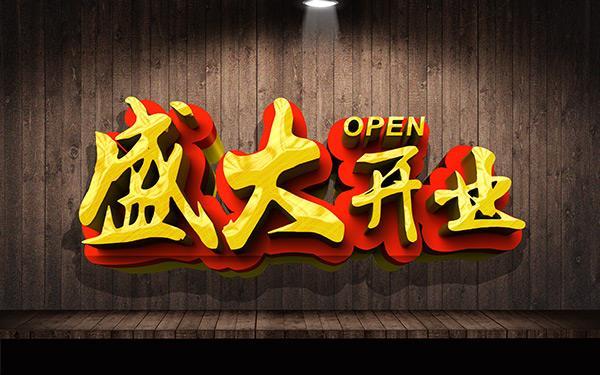 新店开业的开业软文怎样写才不俗?怎么吸引顾客到店消费?