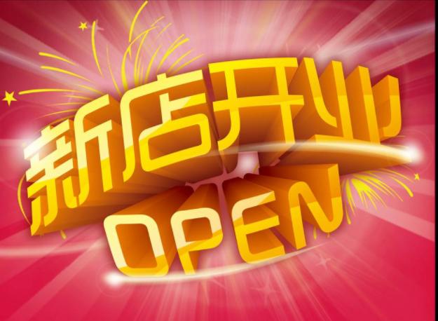 新店开业,进行塑造品牌最有效果的就是开业软文