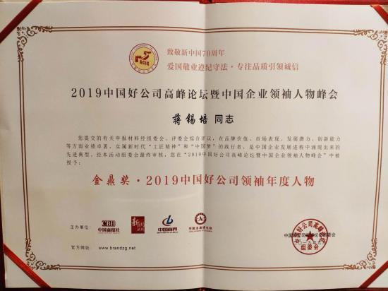 """与国同频 勇担使命 ——蒋锡培当选""""2019中国好公司领袖年度人物"""""""
