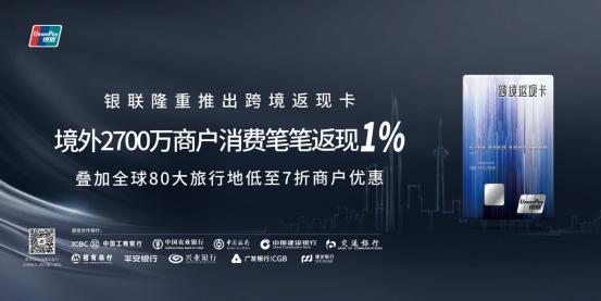 中国银联联合多家商业银行推出跨境返现卡 跨境消费无门槛笔笔立返1%