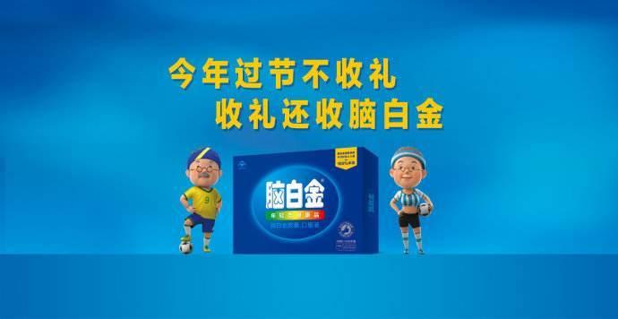 除了脑白金软文广告之外,还有哪些类似的洗脑式营销广告?