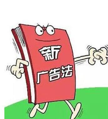 财通社软文:新广告法解读之有哪些违禁词和处罚措施,记得避开!