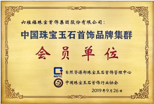 六桂福珠寶入選中國珠寶玉石首飾品牌集群首批會員單位