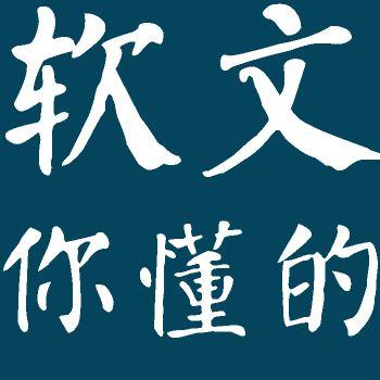 财通社软文:奢侈品婚纱品牌推广之婚纱软文营销范文写作案例分享