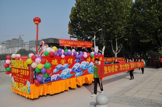 郑州信息工程职业学院举行办学成果汇报会暨建校30周年庆典活动