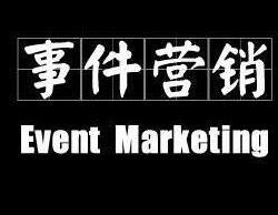 """发稿管家平台:如何搞一波绝妙的""""事件营销""""?这5点必不可少!"""