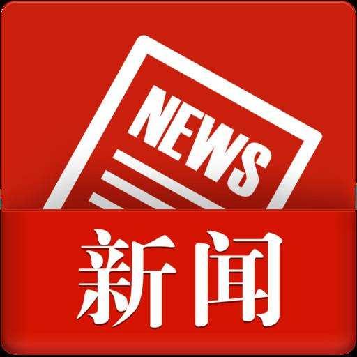 财通社新闻:新闻占位才能实现媒介软文发稿推广效果的最大化