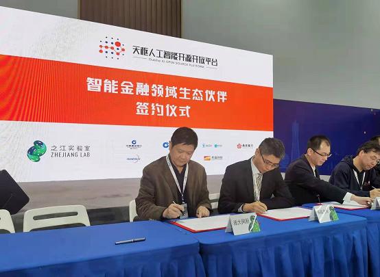 """浙大网新加入最""""燃""""科创天团,与之江实验室签订生态合作协议"""