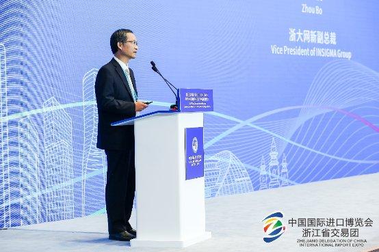浙大网新副总裁出席进博会第三届数字经济和高新技术产业高峰对接会并发表演讲
