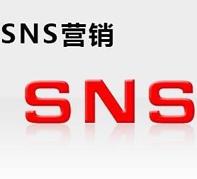 财通社平台:sns平台网络营销是什么?sns营销有什么价值?