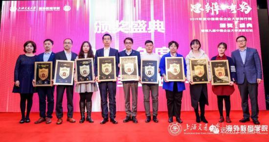 """实力加持!远东大学斩获""""2019年度中国最佳企业大学"""""""