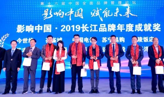 """品牌向上的力量:远东控股集团荣膺""""影响中国·长江品牌年度成就奖"""""""