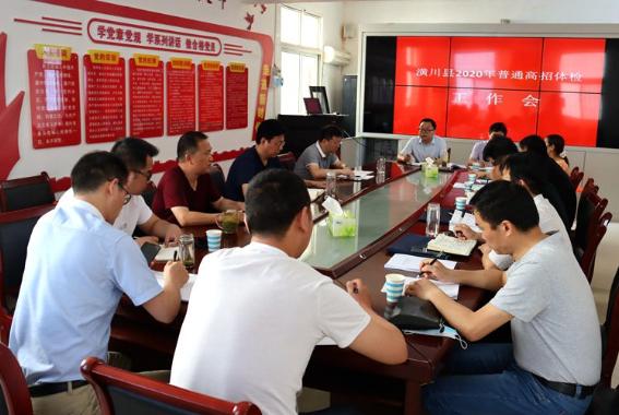 潢川县召开2020年高考体检工作会 提出具体要求