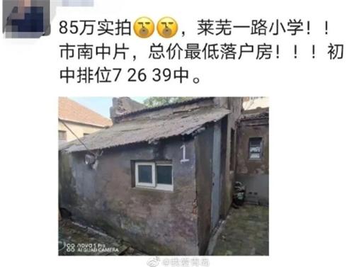 青岛12.35平房子卖84万 网友:竞争太激烈
