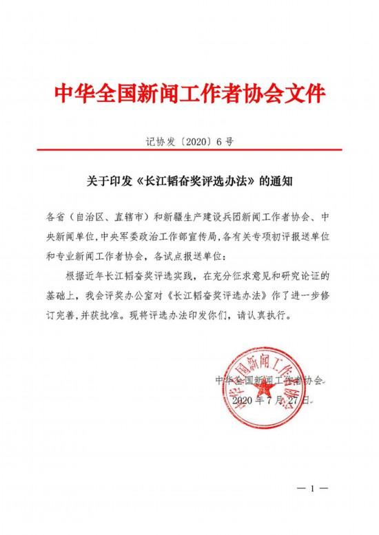 第十六届《长江韬奋奖评选办法》发布 每两年评选一届