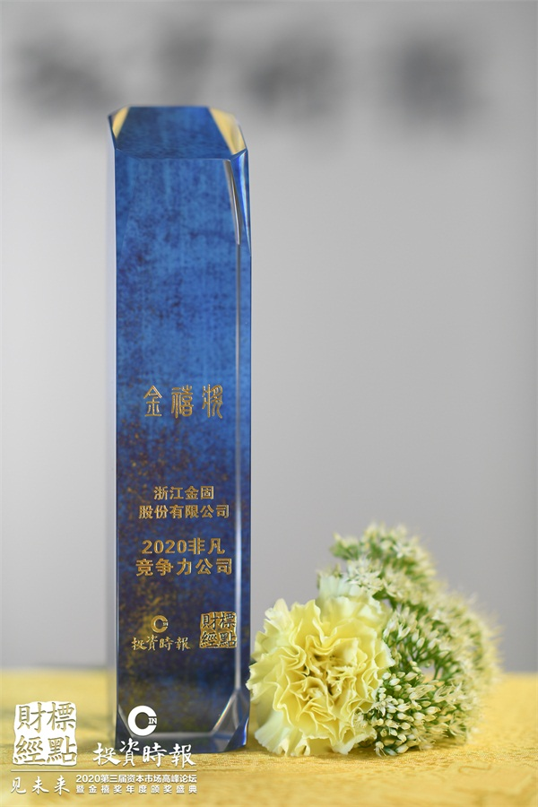 """金固股份获评《投资时报》""""金禧奖·2020非凡竞争力公司"""""""