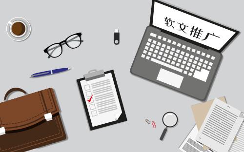 新聞稿軟文推廣  怎樣寫才能更專業