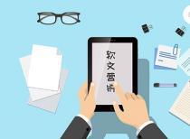一个能打动消费者的营销软文怎么写  分享6个营销技巧