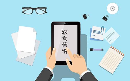 软文营销应该满足的条件  分享产品营销的内容技巧