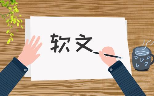 软文范例:如何写一篇优秀的软文?软文写作方法分几种?